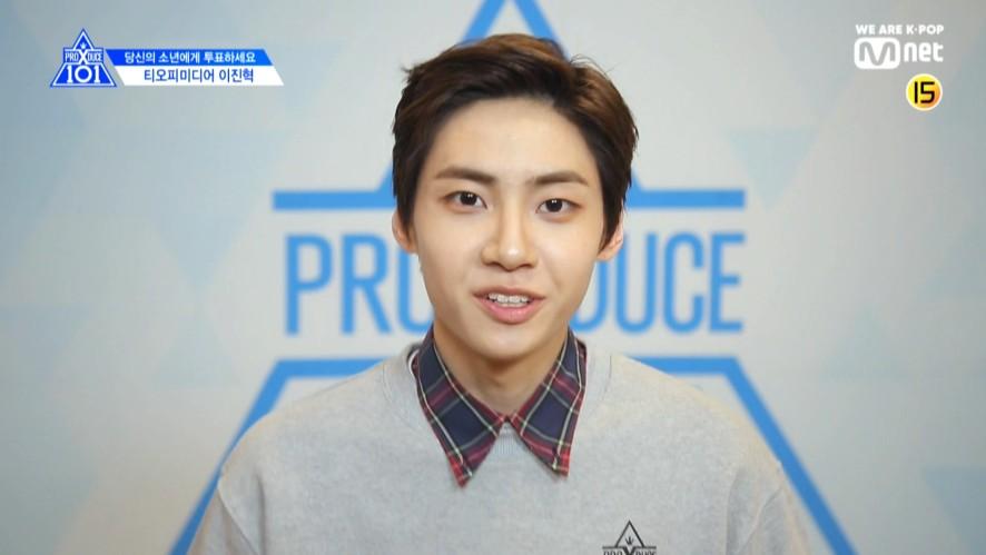 [PRODUCE X 101] EYE CONTACT CHALLENGE l LEE JIN HYUK(TOP MEDIA)
