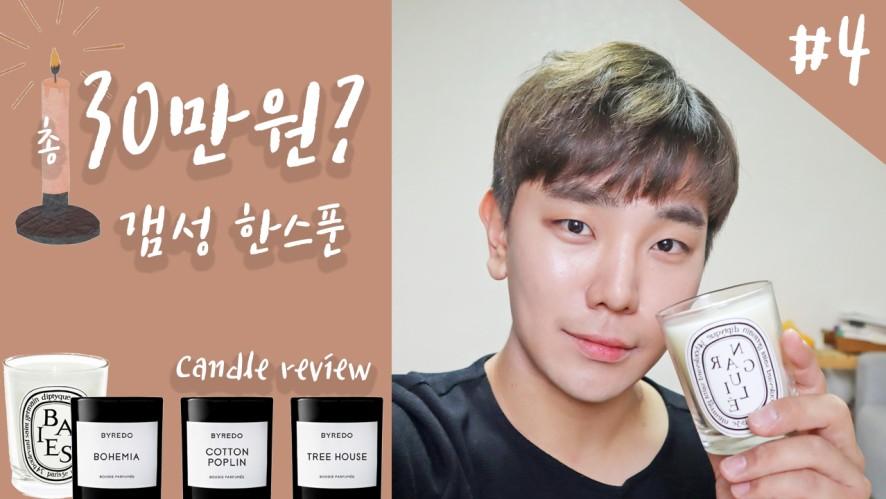 갬성 한 스푼 담은 브랜드 캔들 추천 / CANDLE REVIEW