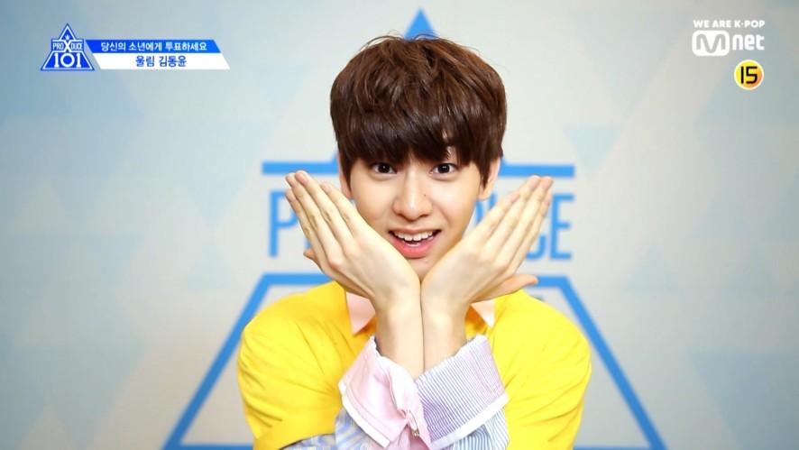 [PRODUCE X 101] EYE CONTACT CHALLENGE l KIM DONG YUN(WOOLLIM)
