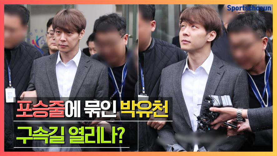 포승줄 묶인 박유천, 마약혐의 여전히 '묵묵부답'