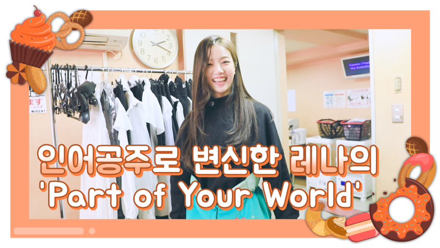 [GWSN 01COOKIE] 'Part of Your World' by Lena who transformed to The Little Mermaid