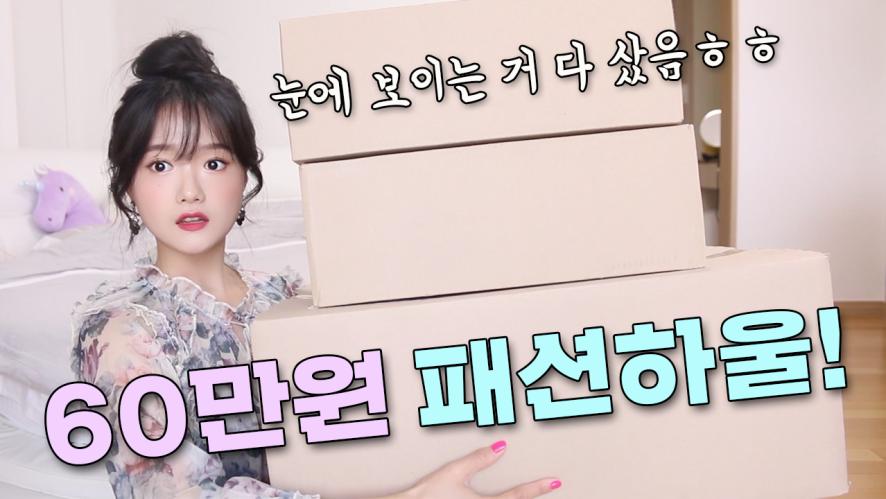 60만원 패션하울🛍 같이 택배 개봉해요!!(feat.롯데백화점)
