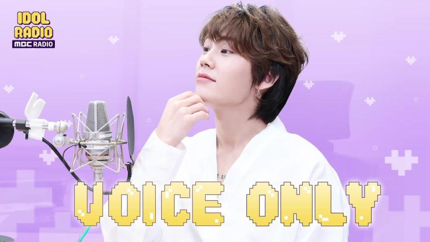 [Full]'IDOL RADIO' ep#215. 아이돌 메이커스 (w. 가수 임지훈, 비투비 임현식)