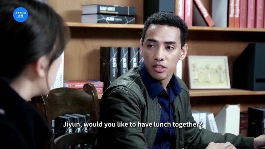 [세종한국어회화 2] 드라마로 보는 한국어 04. 지윤 씨, 같이 점심 먹으러 갈래요?  출처: 세종학당재단