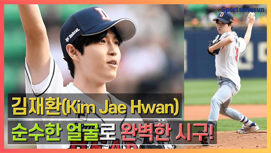 김재환(Kim Jae Hwan), 순수한 얼굴로 완벽한 시구! (190427)