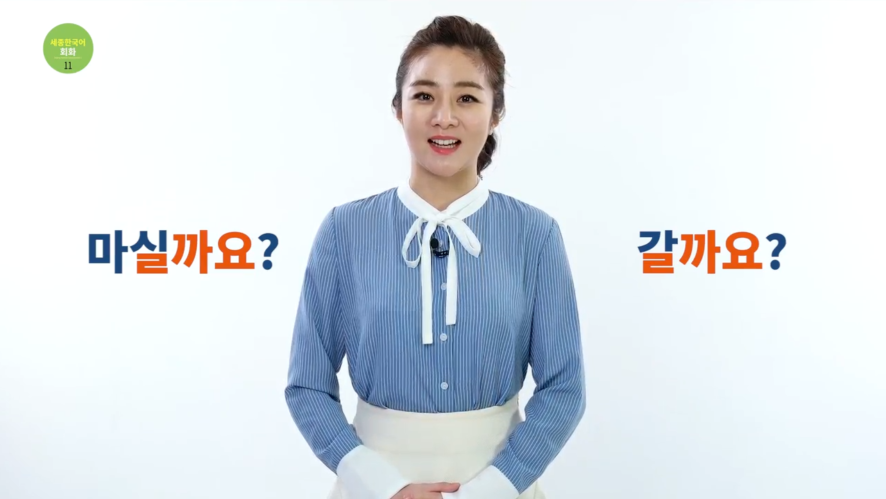 [Korean in Dramas]Please Find Her#11 - How to make an appointment (Sejong Hakdang)