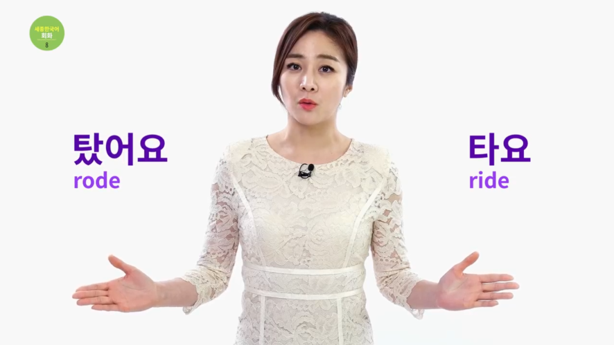 [Korean in Dramas]Please Find Her#8 - How to talk about past experiences (Sejong Hakdang)