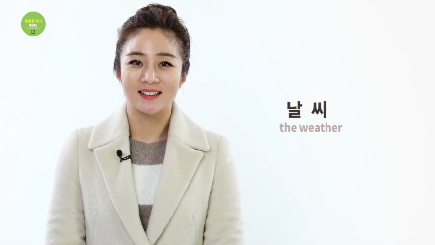 [Korean in Dramas]Please Find Her#12 - Learn expressions related to weather (Sejong Hakdang)