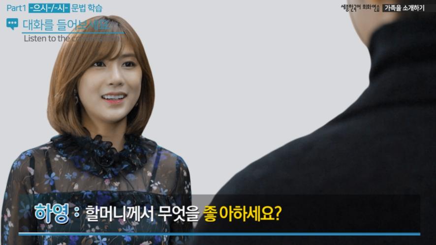 "[Korean in Dramas]Please Find Her#10 (practice) -  ""할아버지께서 낚시를 좋아하세요?"" (Sejong Hakdang)"