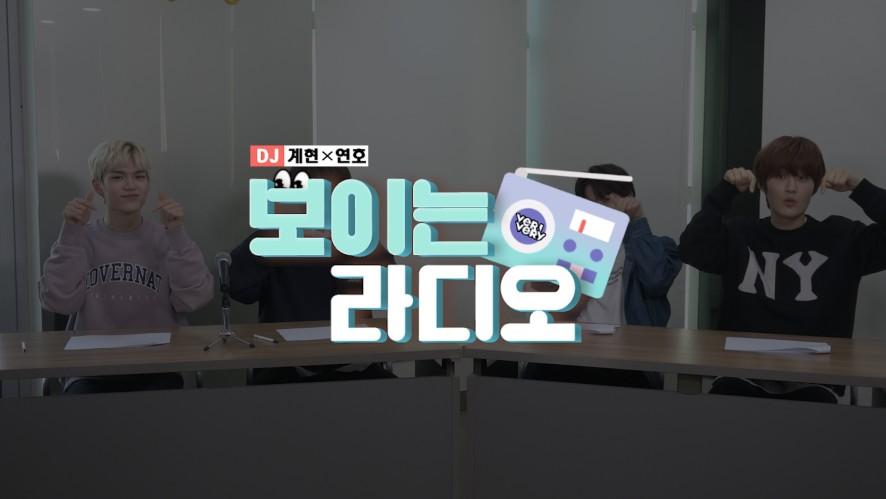 VERIVERY의 보이는 라디오 EP.02 (DJ 계현 & 연호)