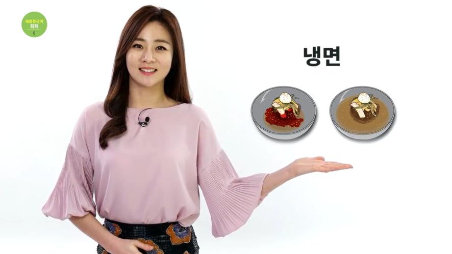 [세종학당-드라마 한국어]그녀를 찾아줘 #6 - 음식과 관련된 표현을 배워봐요!