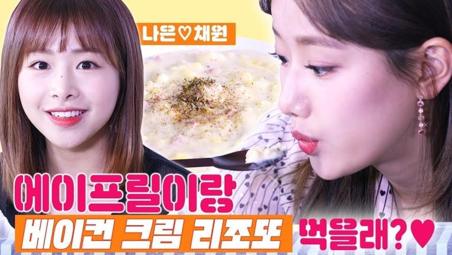 나은이랑 채원이랑 리조또 먹을래요..?❤️ 에플이들🍍 얼른 들어와😘 ft.이마트24