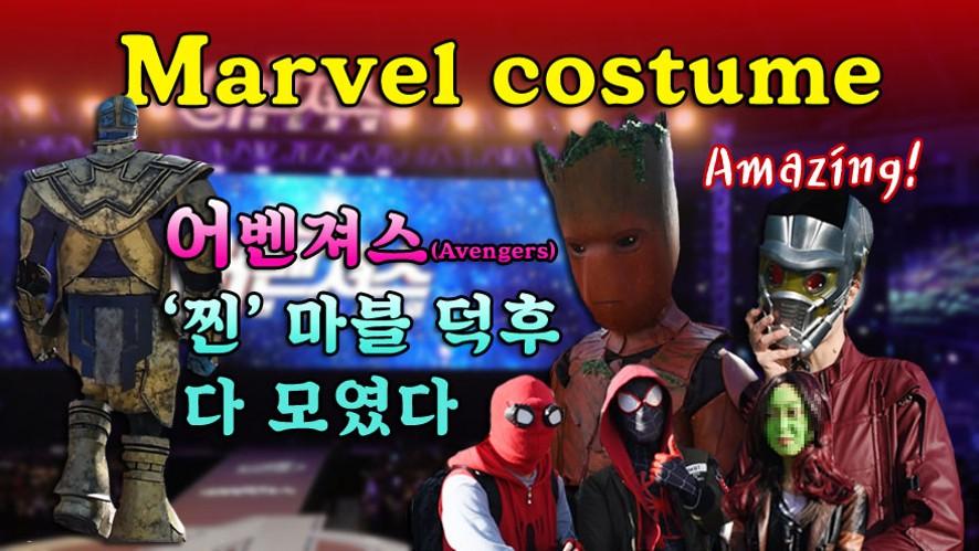 """[덕템리뷰]""""찐이다!""""…'어벤져스(Avengers)' 팬미팅, 진성 덕후들의 리얼 코스프레"""