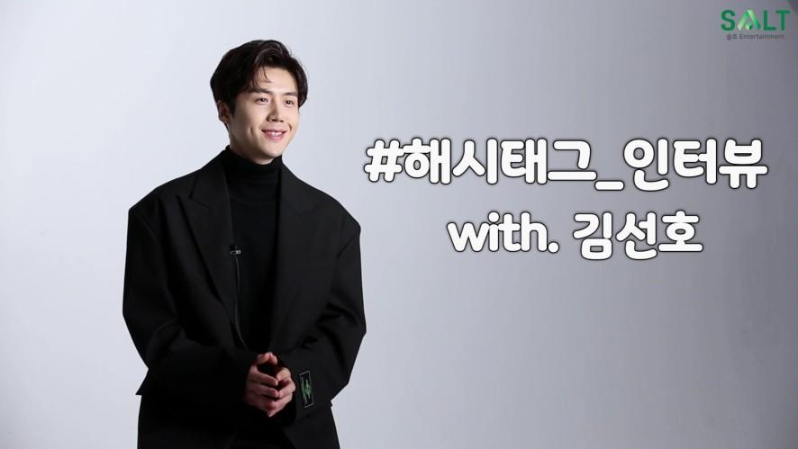 [김선호] 해시태그 인터뷰