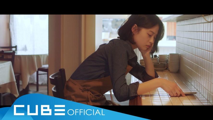 가을로 가는 기차(A train to autumn) - '우산을 쓰고(Spring Rain)' Official Music Video