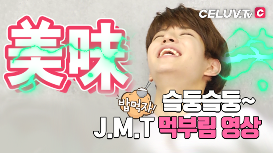 [I'm Celuv] Stray Kids, 슼둥슼둥한 JMT 먹부림 영상 (Celuv.TV)