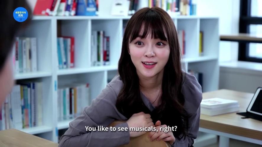 [세종한국어회화 2] 드라마로 보는 한국어 10. 취미가 같은 사람을 만나고 싶어요. 출처: 세종학당재단