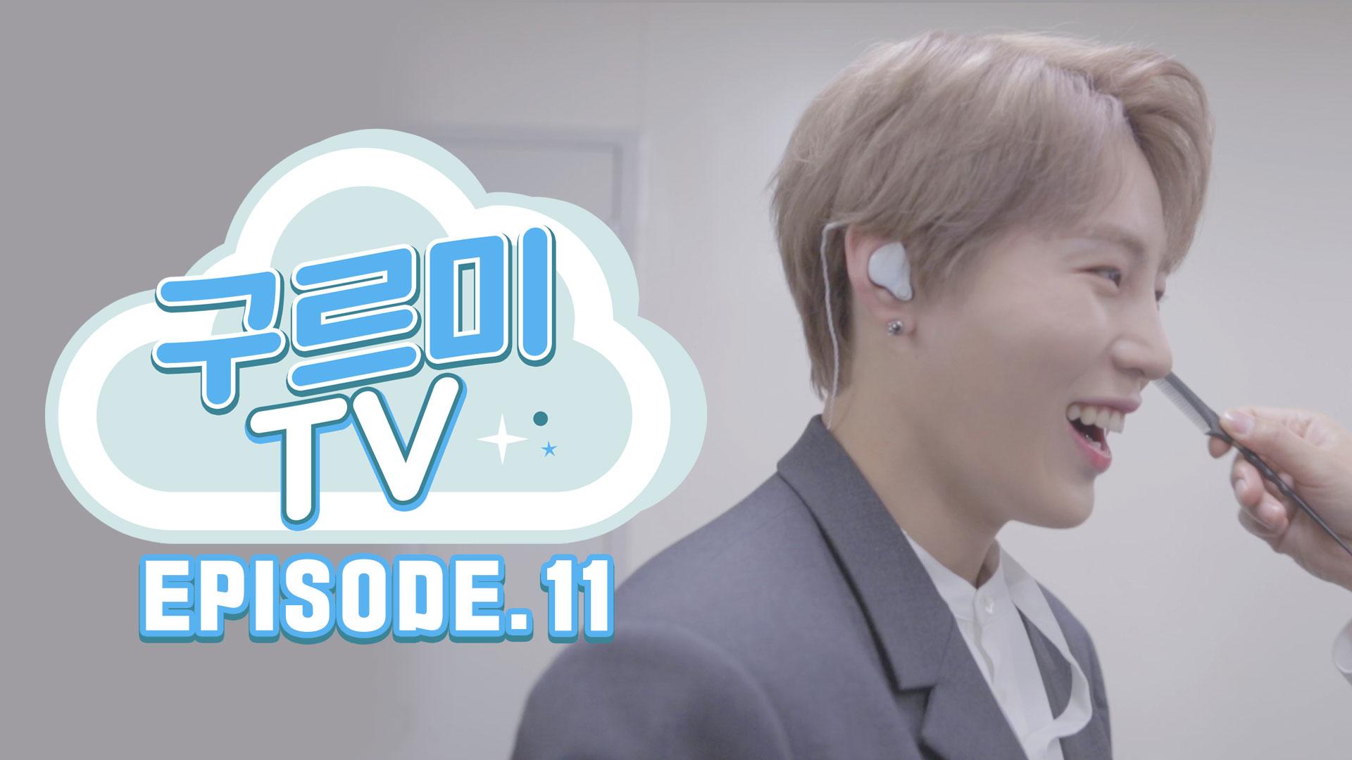 [구르미TV] EP.11 서울 팬미팅 대기실 비하인드