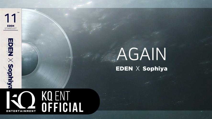 [EDEN_STARDUST.11] 이든(EDEN), Sophiya - 'AGAIN' (Lyric Video)
