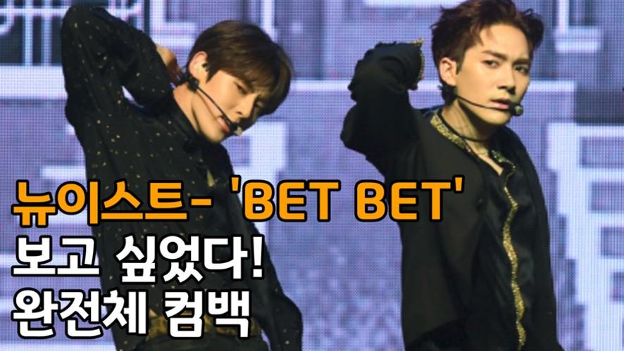 뉴이스트(NU'EST) - 'BET BET' 보고 싶었다! 완전체 컴백
