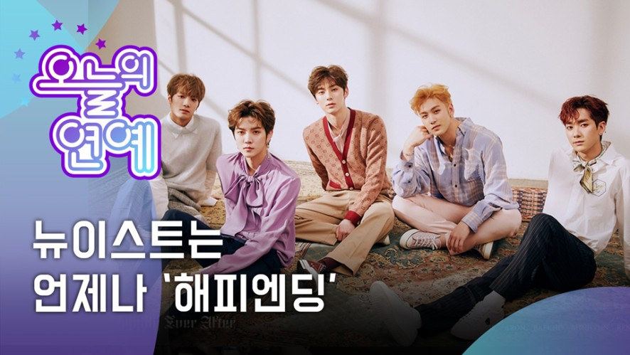 [오늘의 연예] 뉴이스트는 언제나 해피엔딩! (NU'EST return as five in chic comeback for 'Bet Bet')