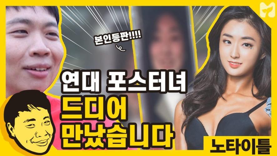 이상준이 포스터로만 봤던 연세대 핫바디 그녀, 실물 영접의 순간 <이상준의 노타이틀> 7화