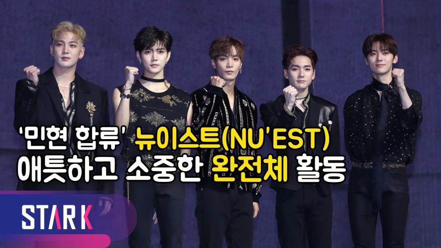 '민현 합류' 뉴이스트, 애틋하고 소중한 완전체 활동 (NUEST comeback showcase)