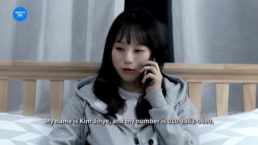 [세종한국어회화 2] 드라마로 보는 한국어 07. 오후 7시로 예약해 주세요. 출처: 세종학당재단