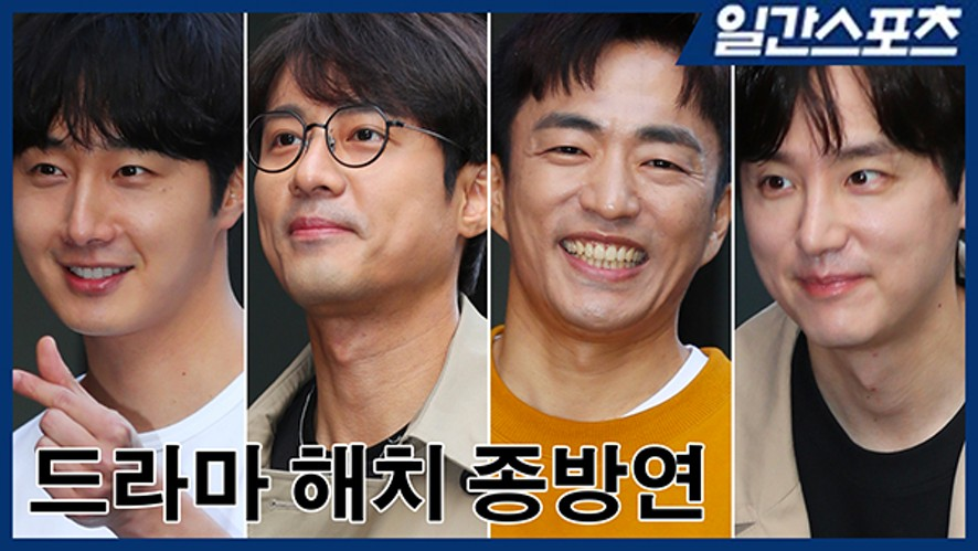 해치, 종방연 현장 화사한 배우들!!