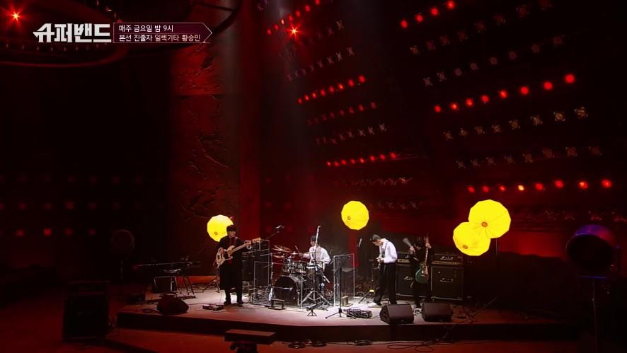 황승민(Hwang Seung Min) - 악의 꽃