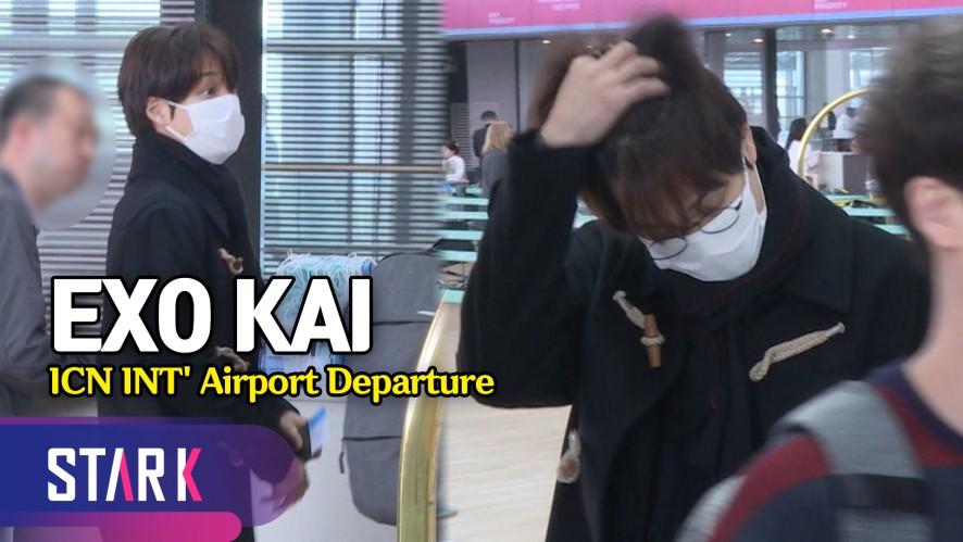 엑소(EXO) 카이 출국, 선배들과 함께 런던으로 떠나요~ (현장)