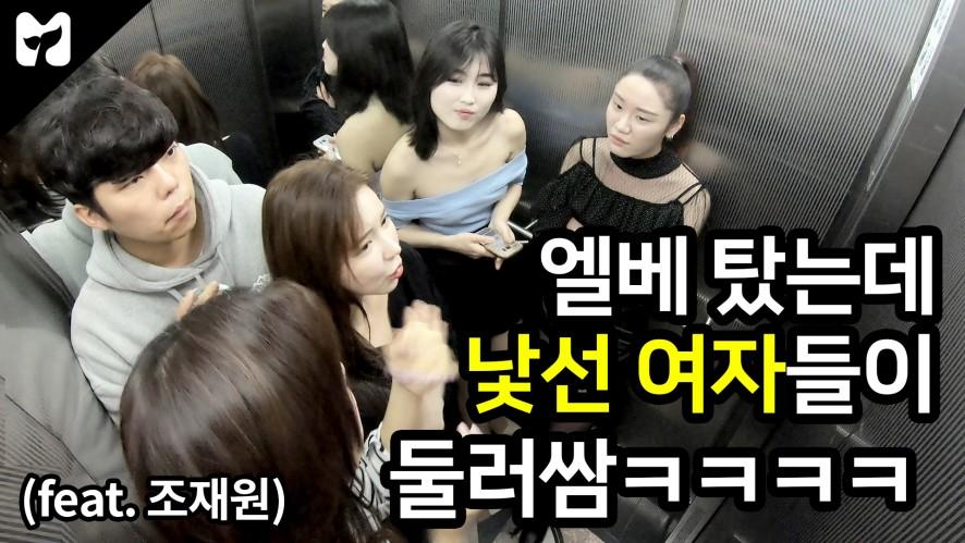 엘리베이터 탔는데 낯선 여자들에게 둘러싸임(feat.조재원) <유재필의 베스트셀럽> 5화