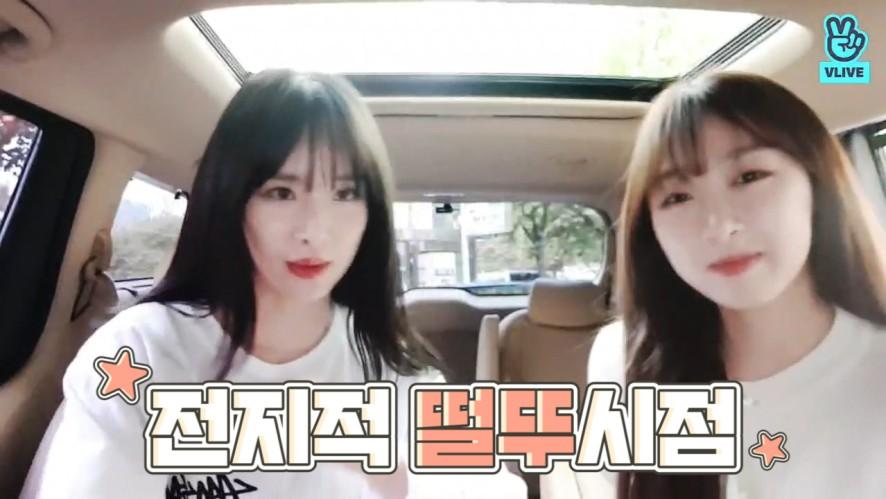 [WJSN] 떨뚜 티키타카 장난아냐 얼마나 장난아니냐면 진짜 장난아냐 (Seola&Soobin talking about their fanmeeting)