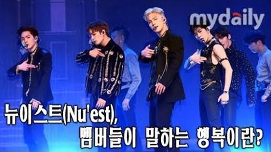 [뉴이스트:NU'EST] 멤버들이 말하는 행복이란?