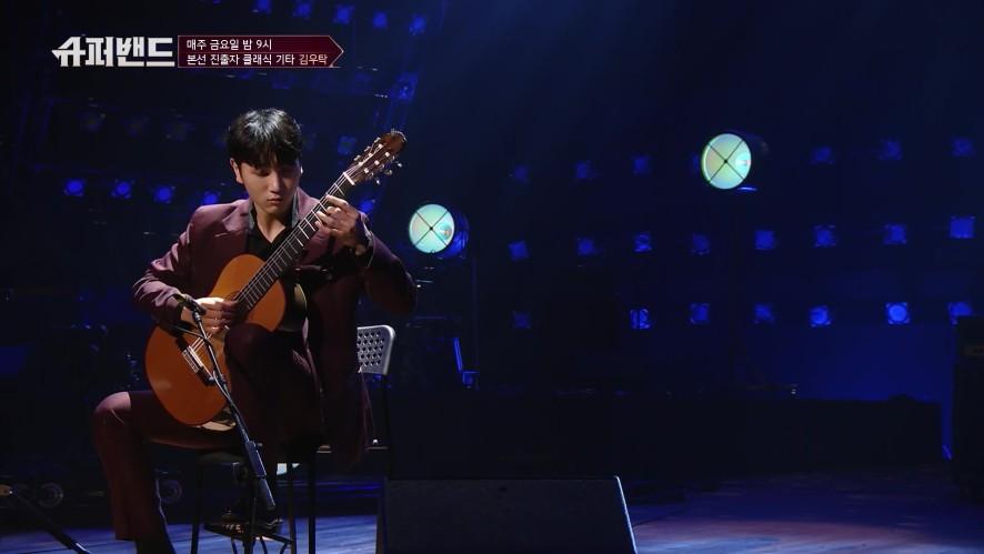 김우탁(Kim Woo Tak) - La cumparsita