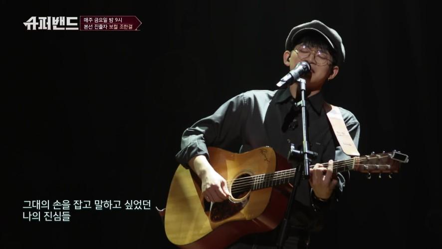 조한결(Jo Han Gyeol) - 봄바람