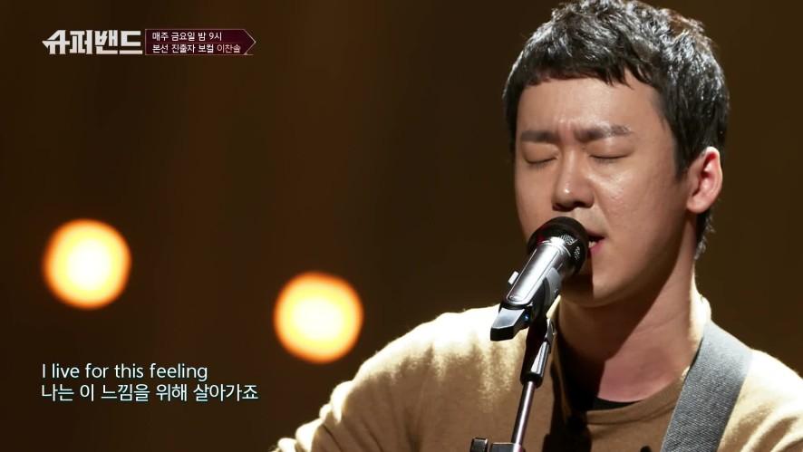 이찬솔(Lee Chan Sol) - Everglow