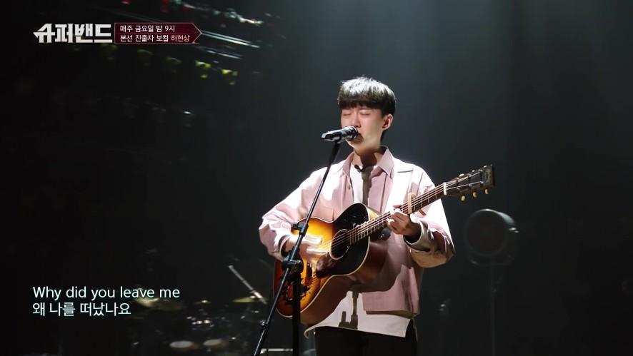하현상(Ha Hyun Sang) - All I want