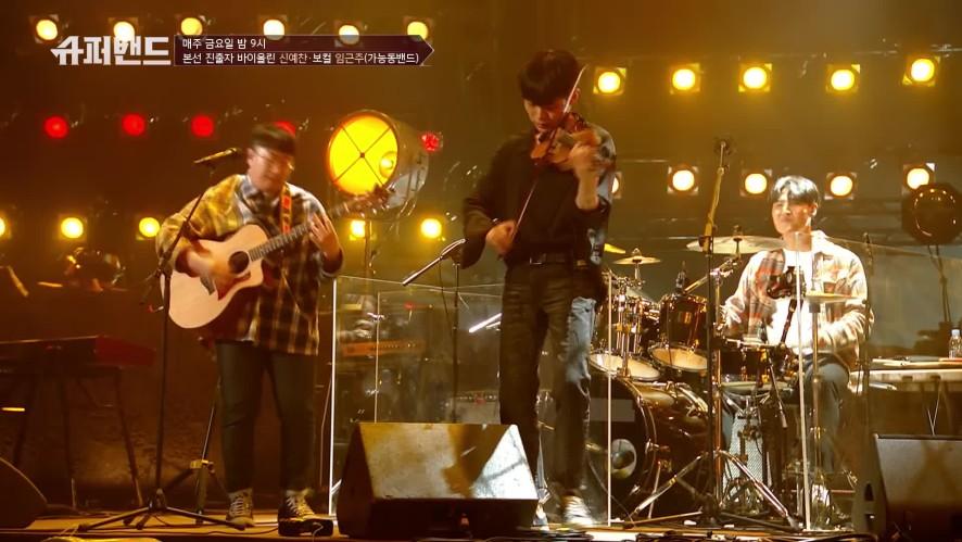 신예찬(Shin Ye Chan) & 임근주(Lim Geun joo) - 잘못된 만남
