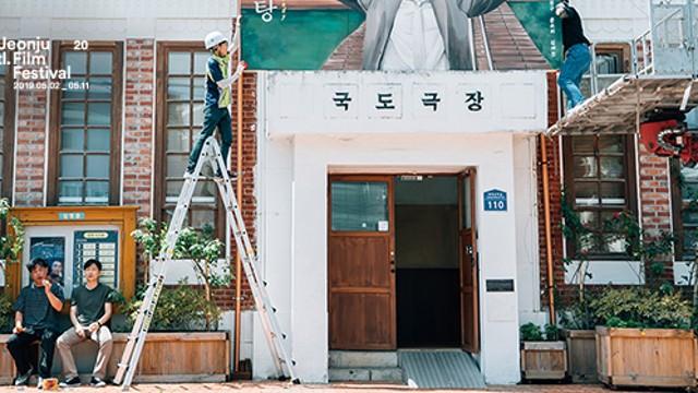 [FULL] 전주국제영화제 <국도극장> 무비토크 라이브