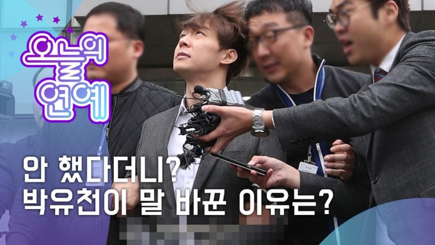 [오늘의 연예] 안 했다더니? 박유천이 말바꾼 이유(Park Yoochun Admits To Some Allegations Of Drug Use)