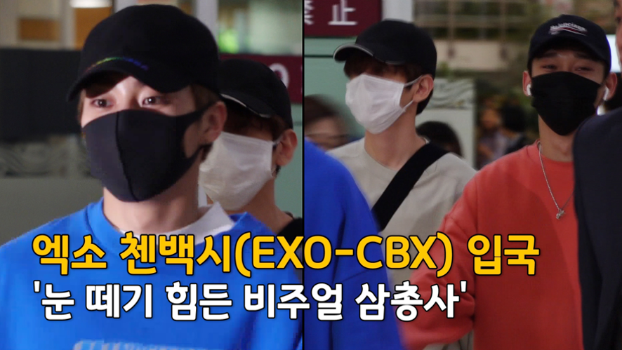 엑소 첸백시(EXO-CBX) 입국, '눈 떼기 힘든 비주얼 삼총사' (김포공항)