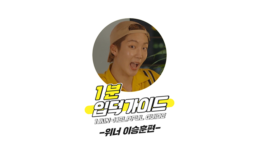 [V PICK! 1분 입덕가이드] 위너 이승훈 편 (1min-Helpful Guide to WINNER HOONY)