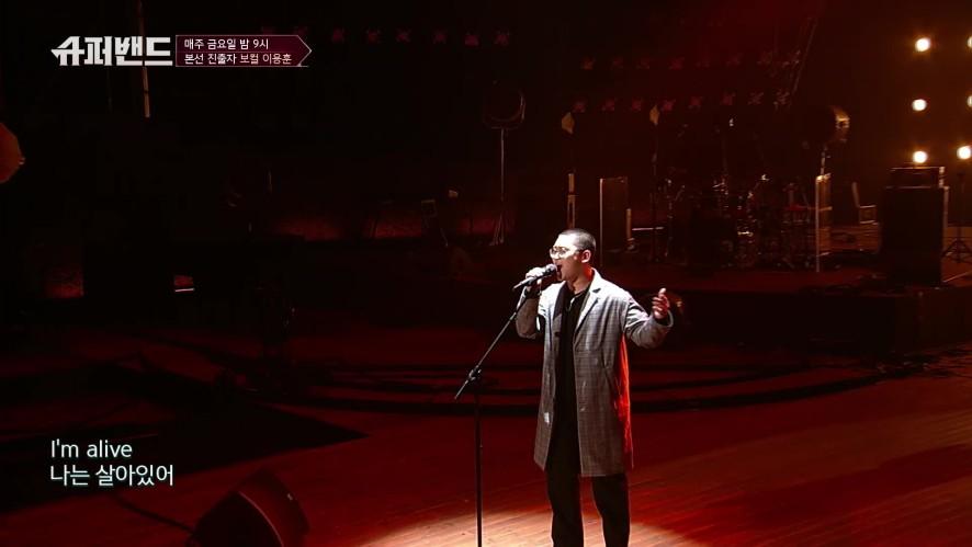 이용훈(Lee Yong Hun) - Alive
