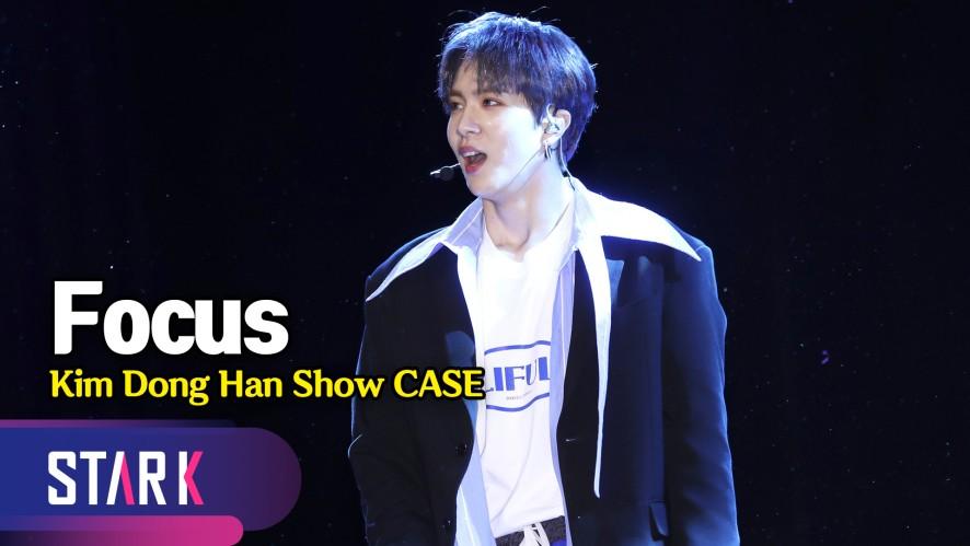 섹시함의 끝판 김동한 타이틀곡 'Focus' (Titel Song 'Focus', Kim Dong Han Show CASE)