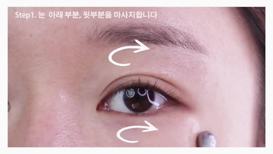 360도눈가리프팅 눈가 주름 부터 속눈썹 케어까지!  눈가 마사지 하는법!!!  eye-wrinkle massage