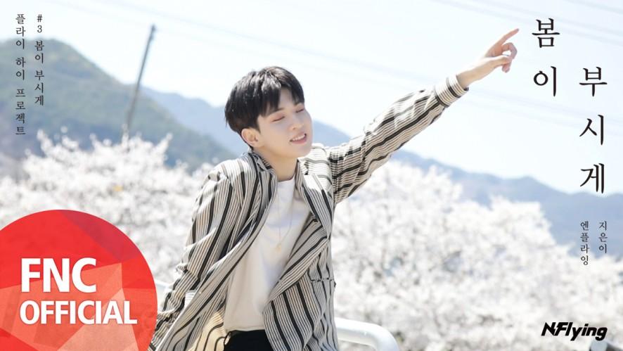 N.Flying (엔플라잉) – 봄이 부시게 (Spring Memories) Music Video Making Film