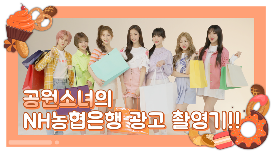[GWSN 01COOKIE] GWSN's shooting for NH Nonghyup Bank ad!