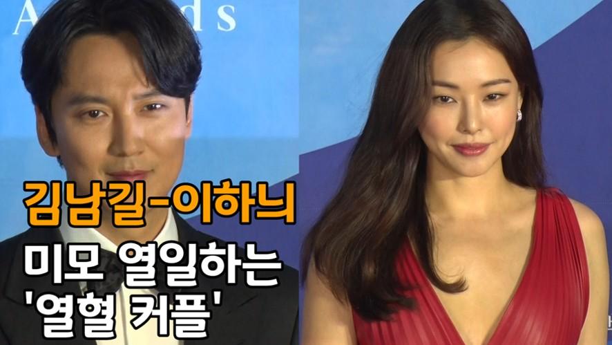 김남길-이하늬, 미모 열일하는 '열혈 커플' ('제55회 백상예술대상' 레드카펫)