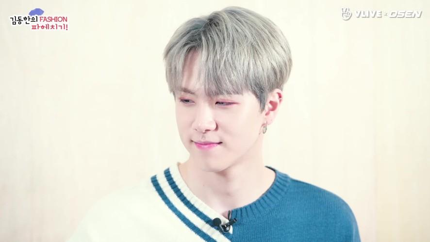 KimDongHan 김동한 패션의 모든 것!